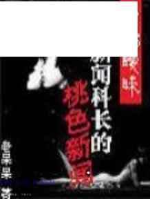 新闻科长的桃色新闻【001-020集】(播音第二城子)