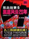 东北往事(五):黑道风云20年