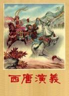 西唐演义(刘兰芳)