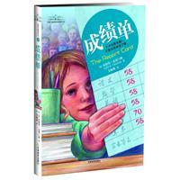 校园儿童小说《成绩单》