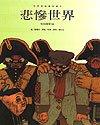 世界经典音乐童话绘本——悲惨世界