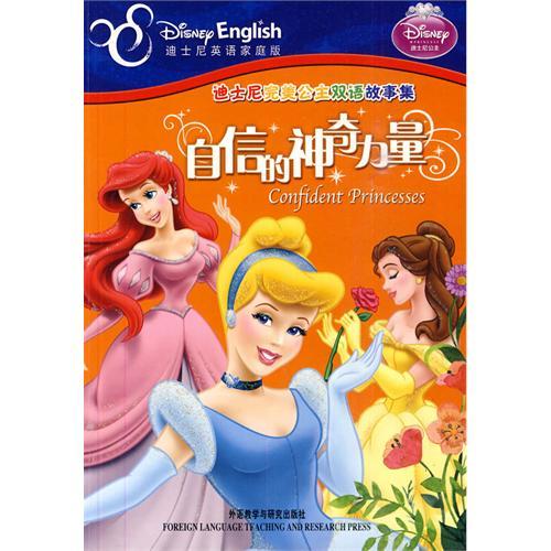迪士尼完美公主双语故事集