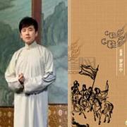 三国演义(1-138)吴荻