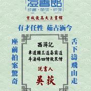 西游证道 澄书馆 吴荻 (1-71)