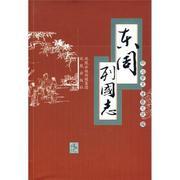 东周列国志(1~190集全)粤语评书_林兆明播讲