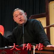 大隋唐(上0-199)王玥波(目前最清晰完整版)