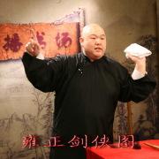 雍正剑侠图第四部(1-115)王玥波(完结)