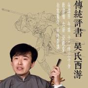吴荻 西游记(现场版)(160回)